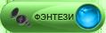 http://hunterworld.ucoz.ru/Design/Izmerenie/ast_real_fent/73173.css