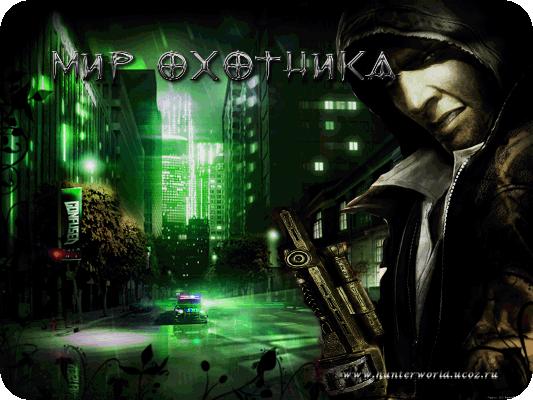 http://hunterworld.ucoz.ru/Design/mir_okhotnika1.png