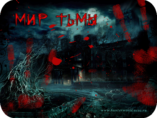http://hunterworld.ucoz.ru/Design/mir_tmy2.png