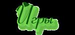 http://hunterworld.ucoz.ru/VESNA/igry.png