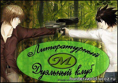 http://hunterworld.ucoz.ru/buttons/dk.jpg