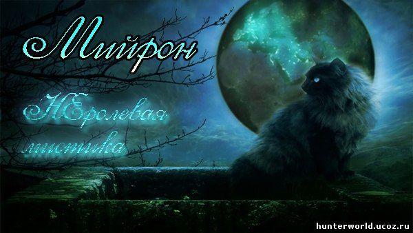 http://hunterworld.ucoz.ru/buttons/mistik.jpg