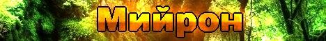 http://hunterworld.ucoz.ru/buttons/miyron468.jpg