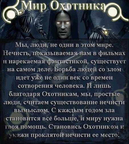 http://hunterworld.ucoz.ru/mo.png