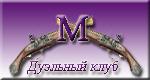 http://hunterworld.ucoz.ru/novosti/duehl.jpg